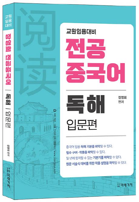 장영희 전공중국어 독해  입문편