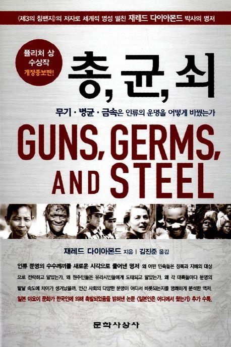 총 균 쇠 tvN 요즘책방 책 읽어드립니다 추천도서