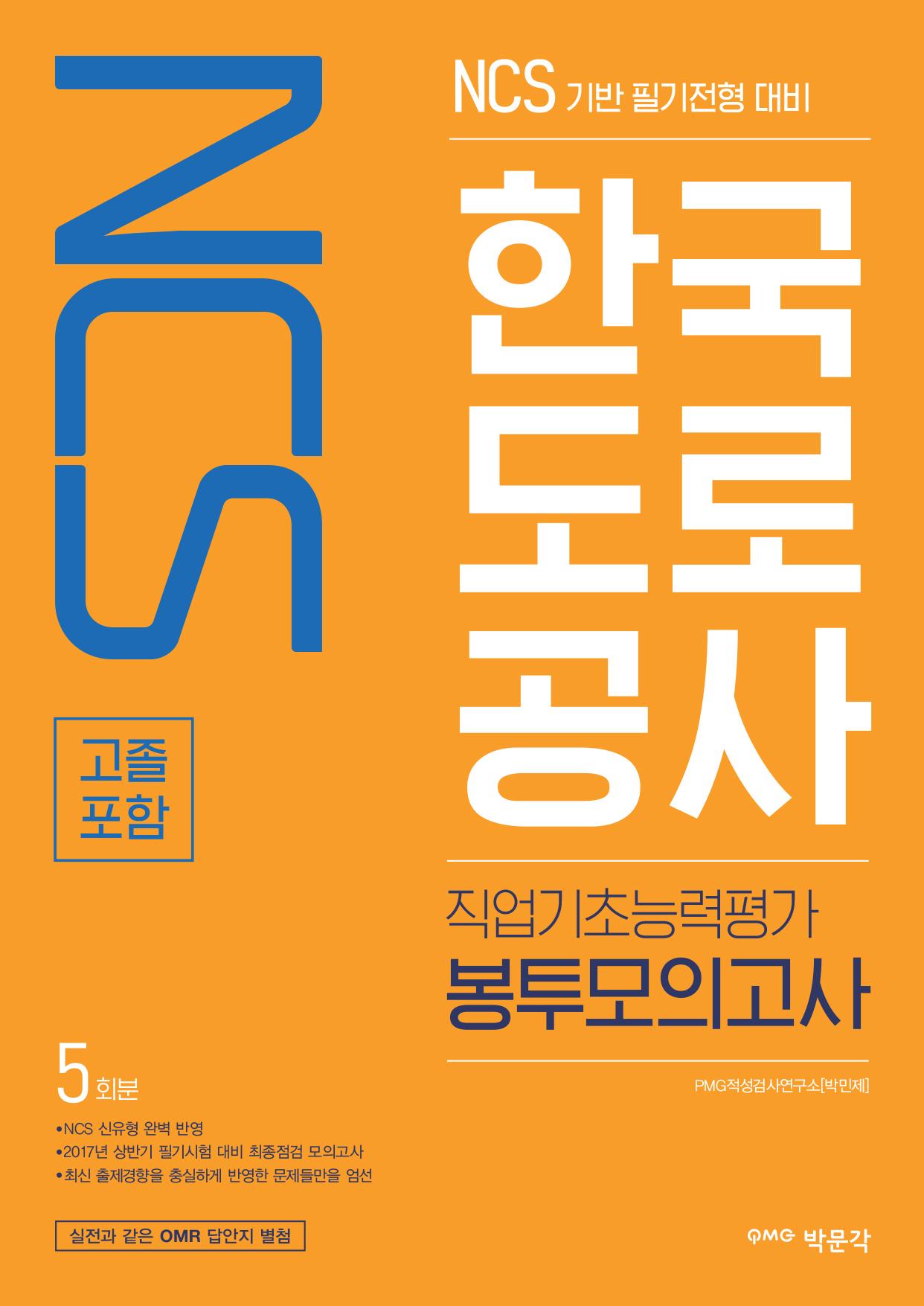 한국도로공사 직업기초능력평가 봉투모의고사  2017 상반기 필기시험 대비