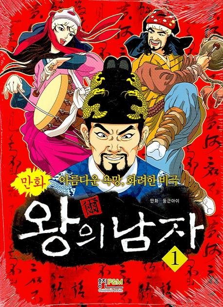 만화 왕의 남자 1