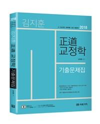 정도 교정학 기출문제집 2018