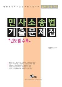 (법원사무직/등기직) 한국사 기출문제집(년도별 수록) 2018
