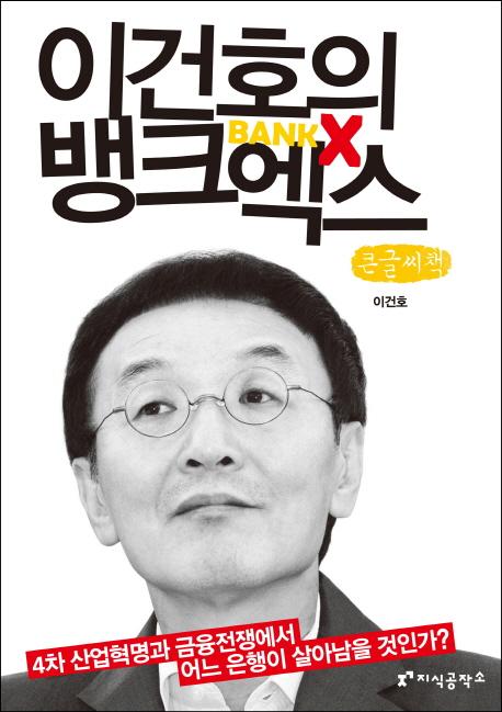 이건호의 뱅크엑스(큰글씨책)