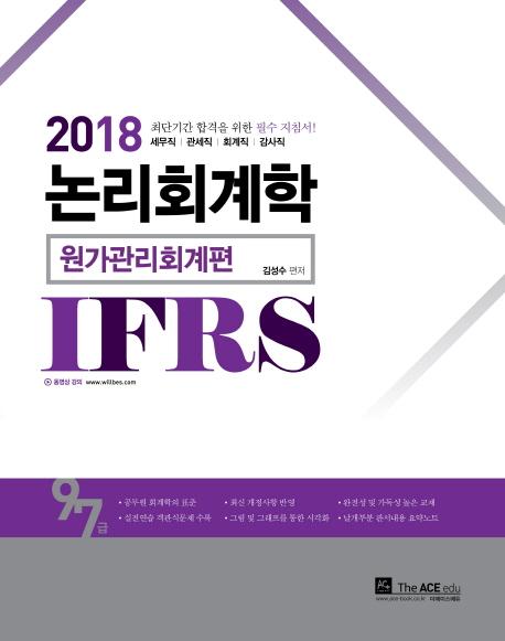 김성수 논리회계학 원가관리회계편 2018