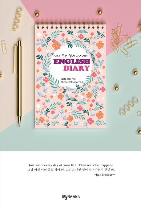 내가 쓰는 영어다이어리 English Diary