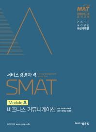 SMAT(서비스경영자격) Module A 비즈니스 커뮤니케이션 2018