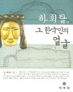 하회탈 그 한국인의 얼굴