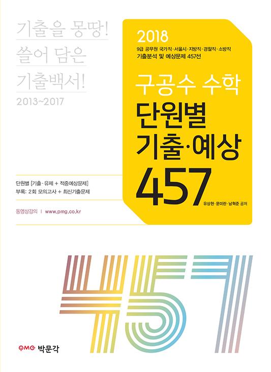 2018 구공수 공무원 수학 단원별 기출·예상 457