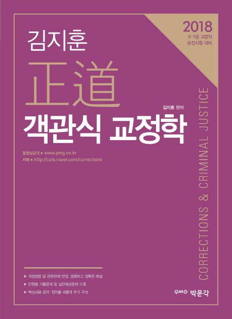 김지훈 정도 객관식 교정학(2018)