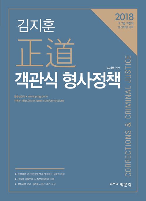 김지훈 정도 객관식 형사정책(2018)
