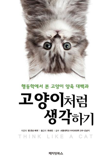 [미니수첩증정] 고양이처럼 생각하기