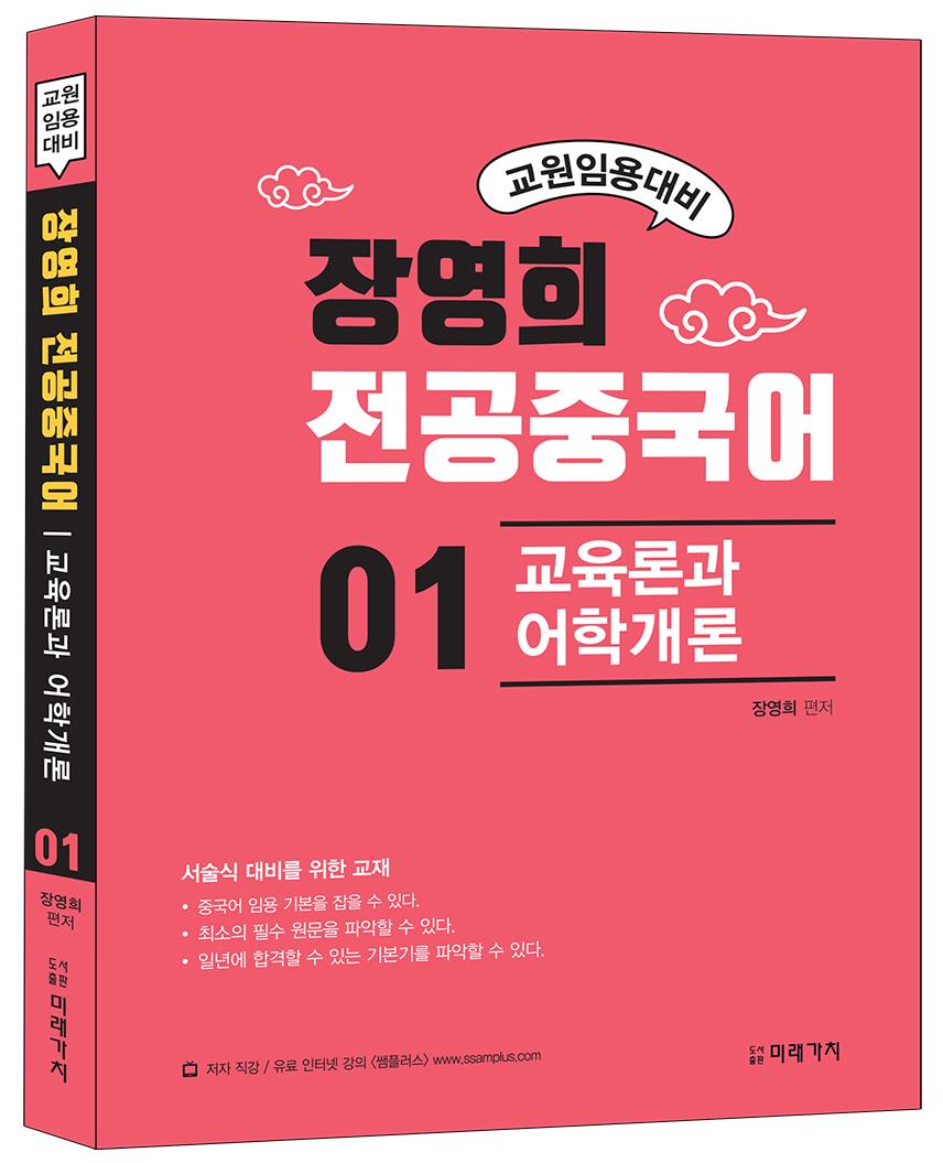 교원임용대비 장영희 전공중국어 교육론과 어학개론 1