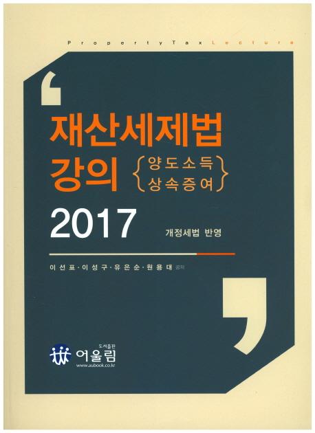 재산세제법강의(2017)