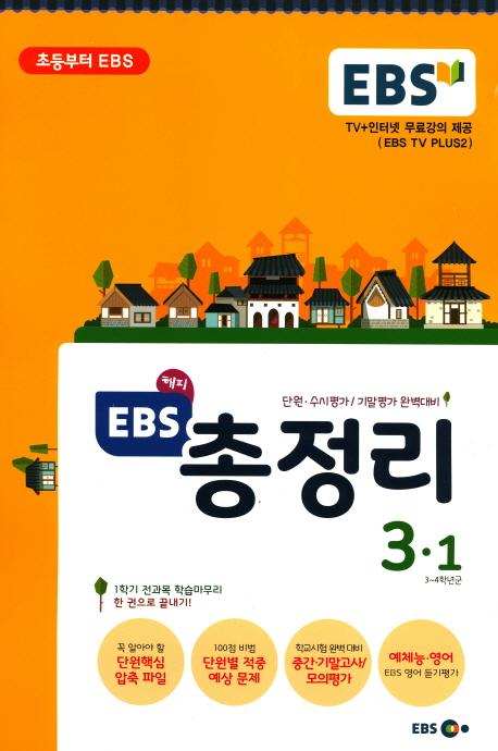 EBS 해피 총정리 초등 3-1(2017)(8절)