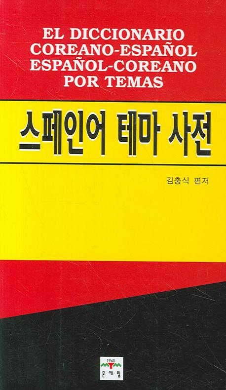 스페인어 테마 사전