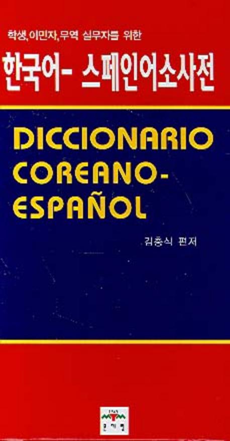 한국어 스페인어 소사전