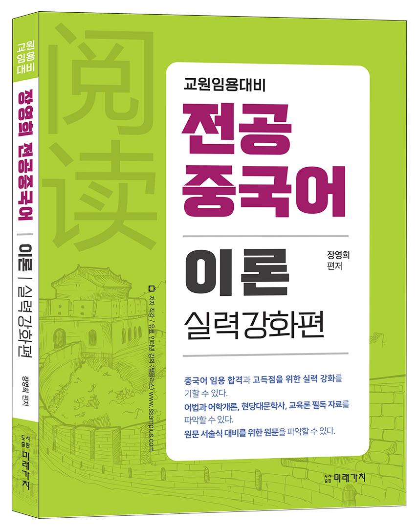 장영희 전공중국어 이론 - 실력강화편