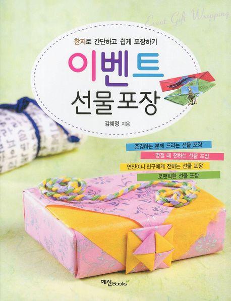 이벤트 선물포장  ★미니수첩증정