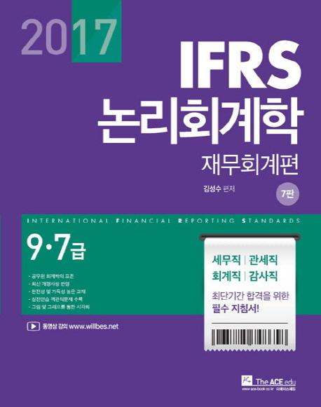 IFRS 논리회계학 재무회계편(9급 7급)(2017)