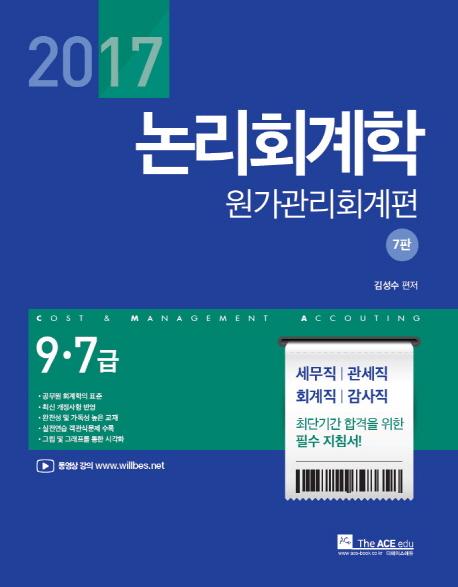 논리회계학 원가관리회계편(9급 7급)(2017)