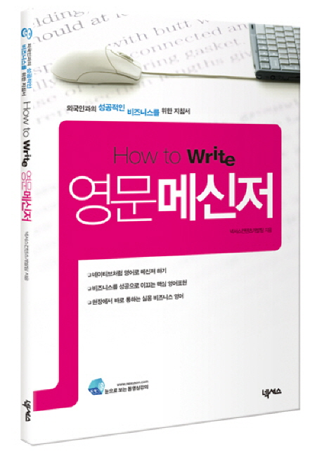 HOW TO WRITE 영문 메신저