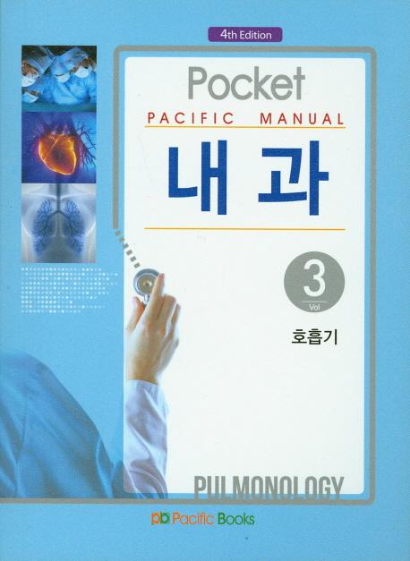 Pocket Pacific Manual 내과 3 호흡기