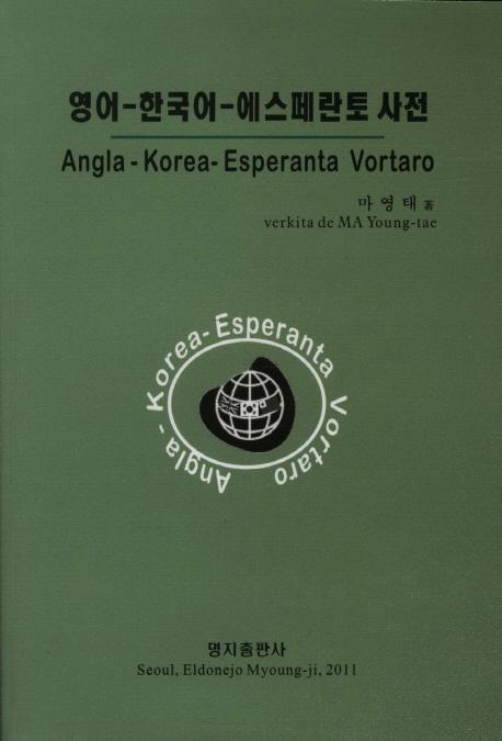 영어 한국어 에스페란토 사전