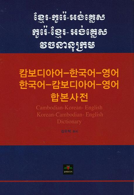 캄보디아어-한국어-영어 한국어-캄보디아어-영어 합본사전