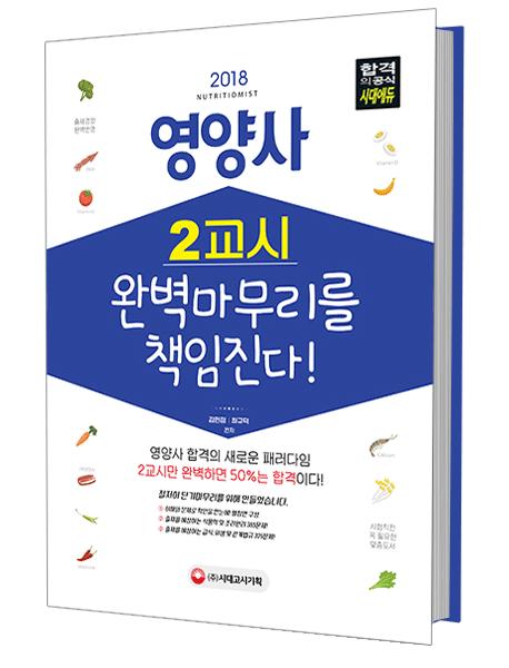 2018 영양사 2교시 완벽마무리를 책임진다