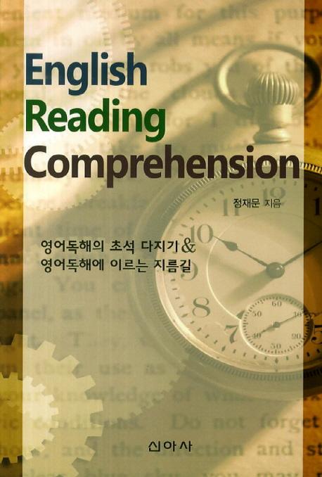 English Reading Comprehension