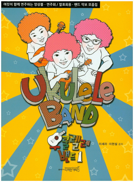 우쿨렐레 밴드 1