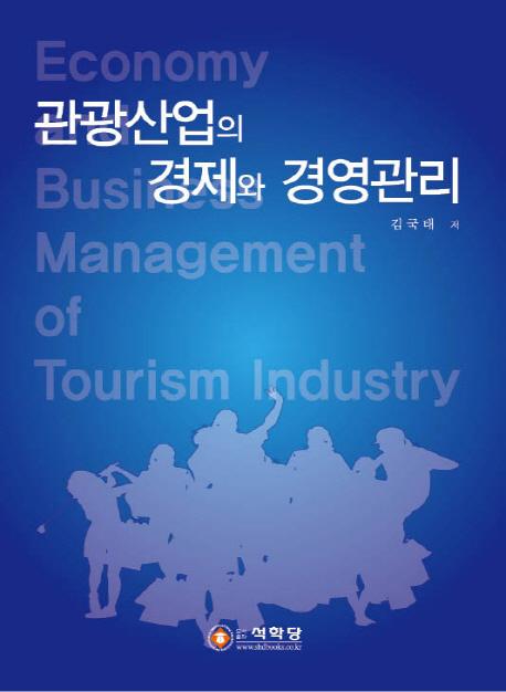 관광산업의 경제와 경영관리