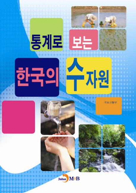 통계로 보는 한국의 수자원