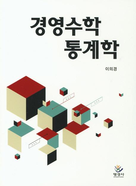 경영수학 통계학