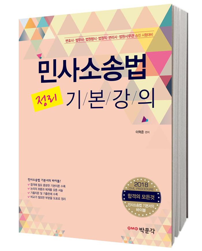 민사소송법 정리 기본강의