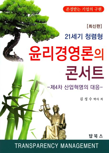 윤리경영론의 콘서트