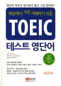 세상에서 가장 이해하기 쉬운 TOEIC 테스트 영단어