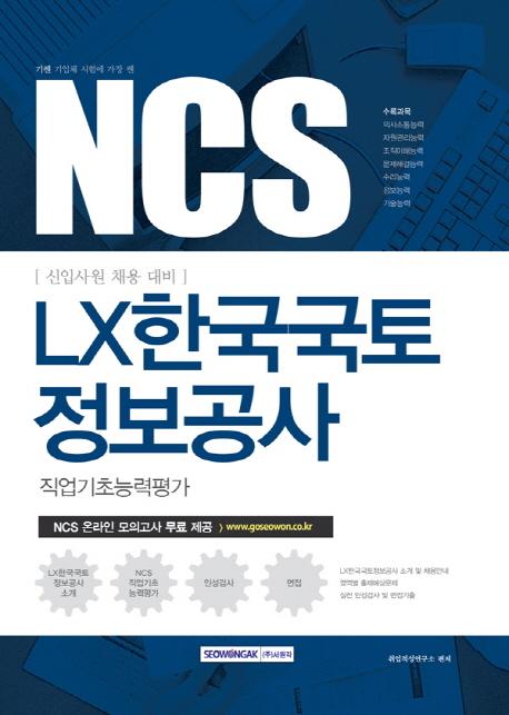 NCS LX한국국토정보공사 직업기초능력평가