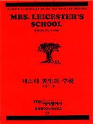 레스터선생의학교(71세계명작영어학습문고)