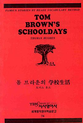 톰브라운의학교생활(76세계명작영어학습문고)