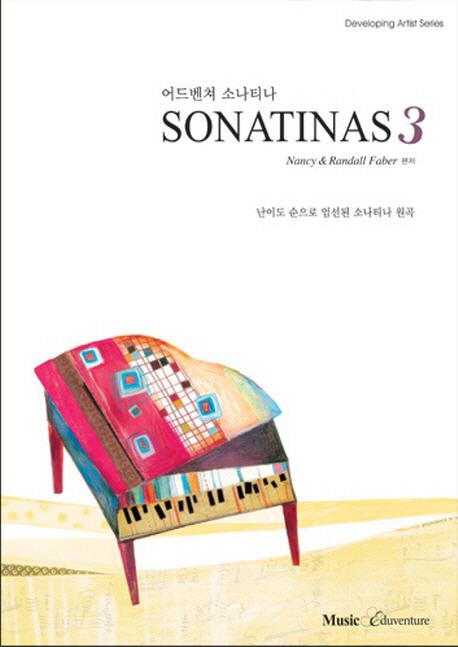어드벤쳐 소나티나 3