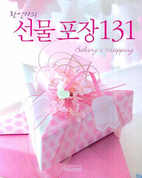 선물포장 131