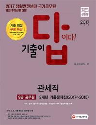 관세직 기출이 답이다(9급 공무원)(3개년 기출문제집)(2017)