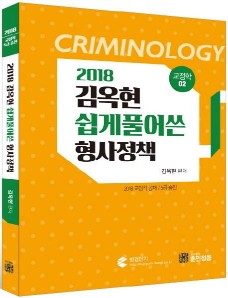 김옥현 쉽게 풀어 쓴 형사정책 교정학 2(2018)