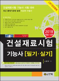 건설재료시험 기능사 필기 실기(2018)