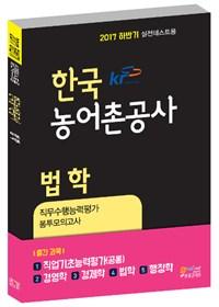 한국농어촌공사 직무수행능력 법학 봉투모의고사