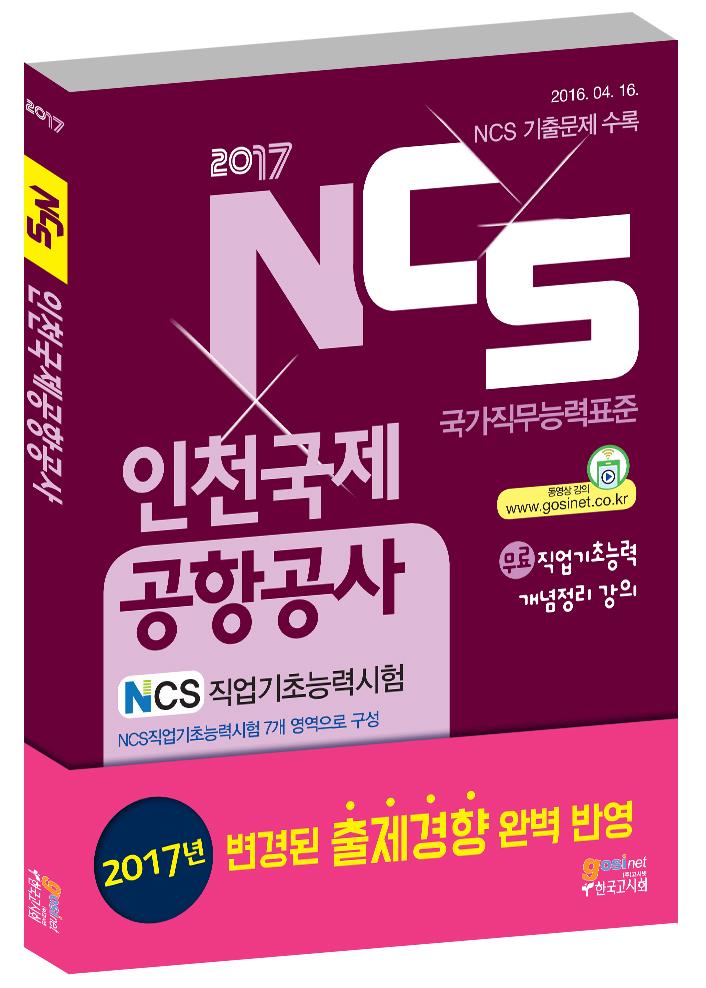 NCS 인천국제공항공사 NCS 직업기초능력시험(2017) (2016년 NCS기출문제 수록)
