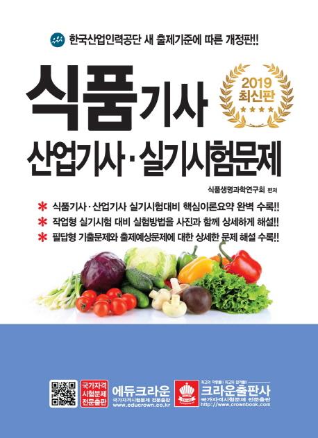 식품기사 산업기사 실기시험문제(2019)