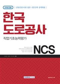 한국도로공사 직업기초능력평가 [신입(인턴)사원 일반·전문인력 공개채용]