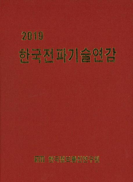 한국전파기술연감(2019)